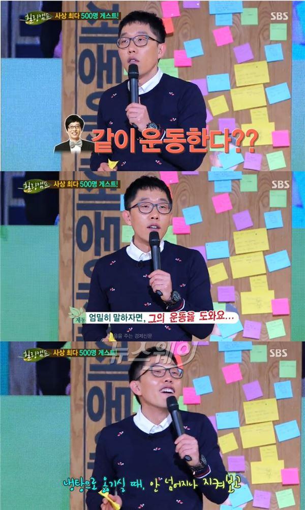 """'힐림캠프' 김제동 """"유재석, 일주일에 서너번 만나 운동 도와"""" 과거발언"""