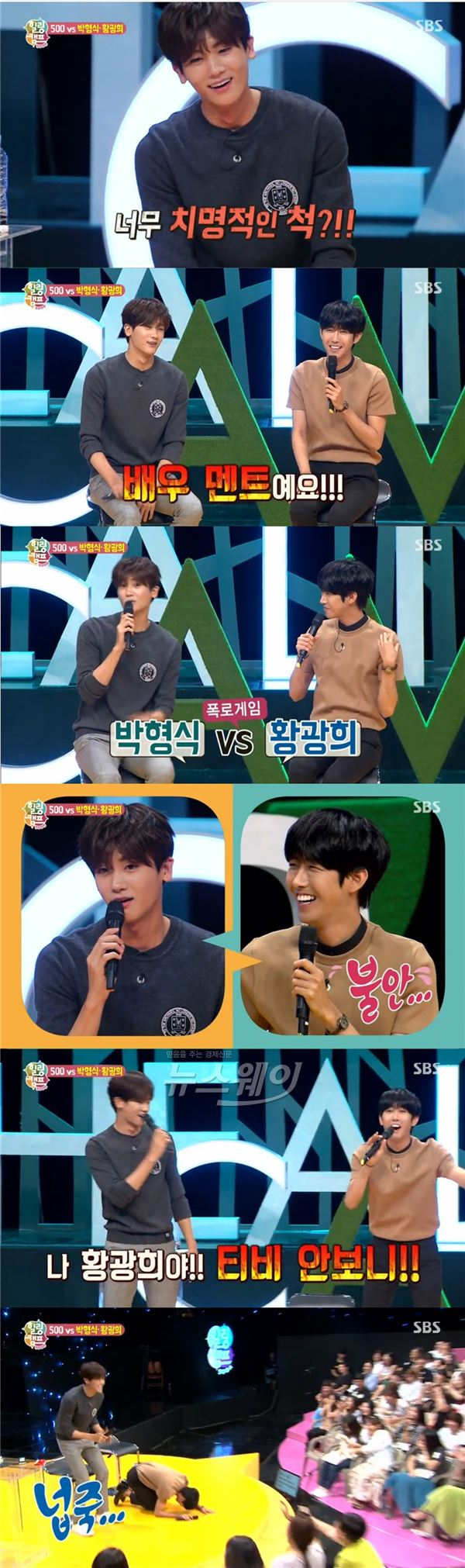 '힐링캠프' 광희, 과거 박형식과 실체폭로전 '폭소'