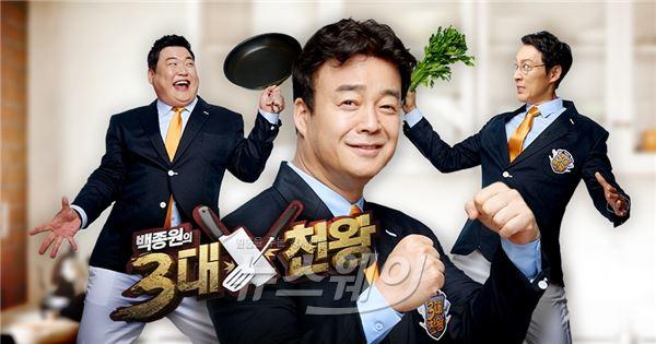 '백종원의 3대천왕' 최고시청률 유종의 미… 여세몰아 '무한도전' 정면돌파