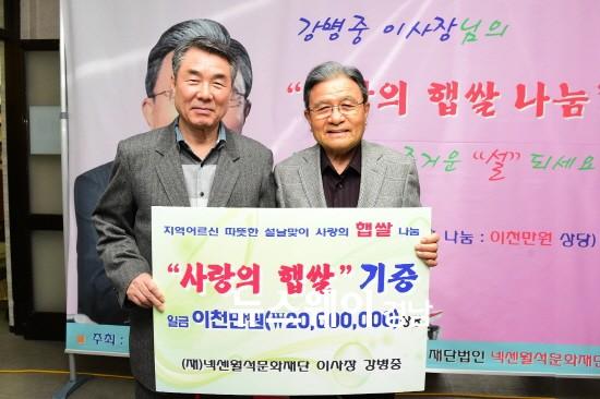 넥센월석문화재단, 진주시에 '사랑의 쌀' 기탁