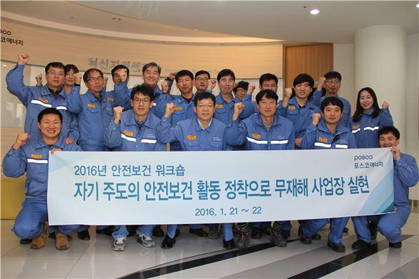 포스코에너지, 안전보건 부서 관계자 워크숍 개최