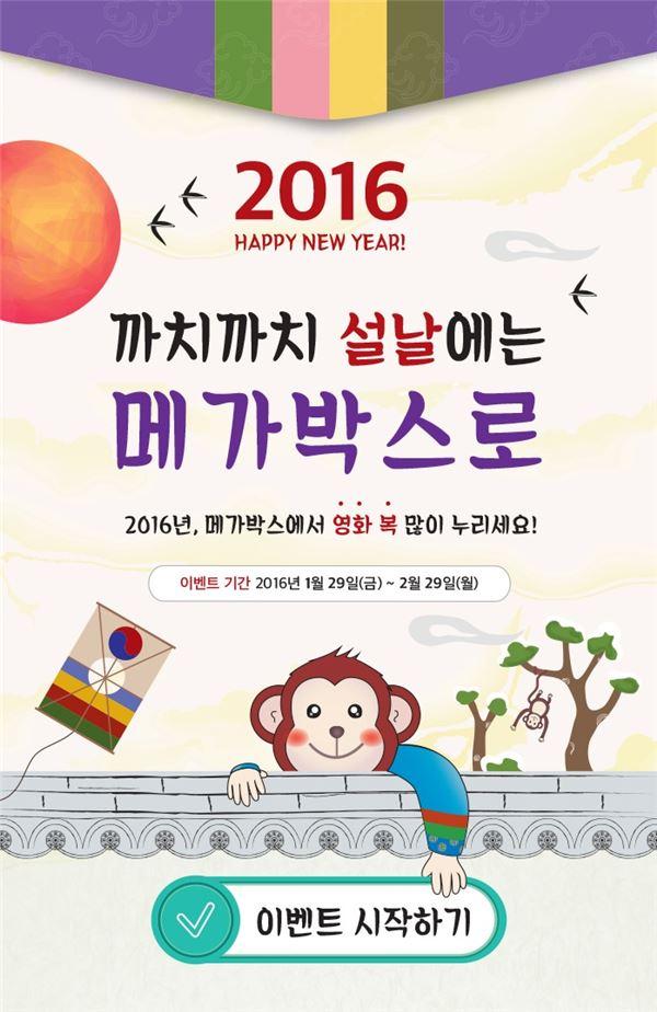 메가박스, 2016 설맞이 이벤트 진행··풍성한 혜택