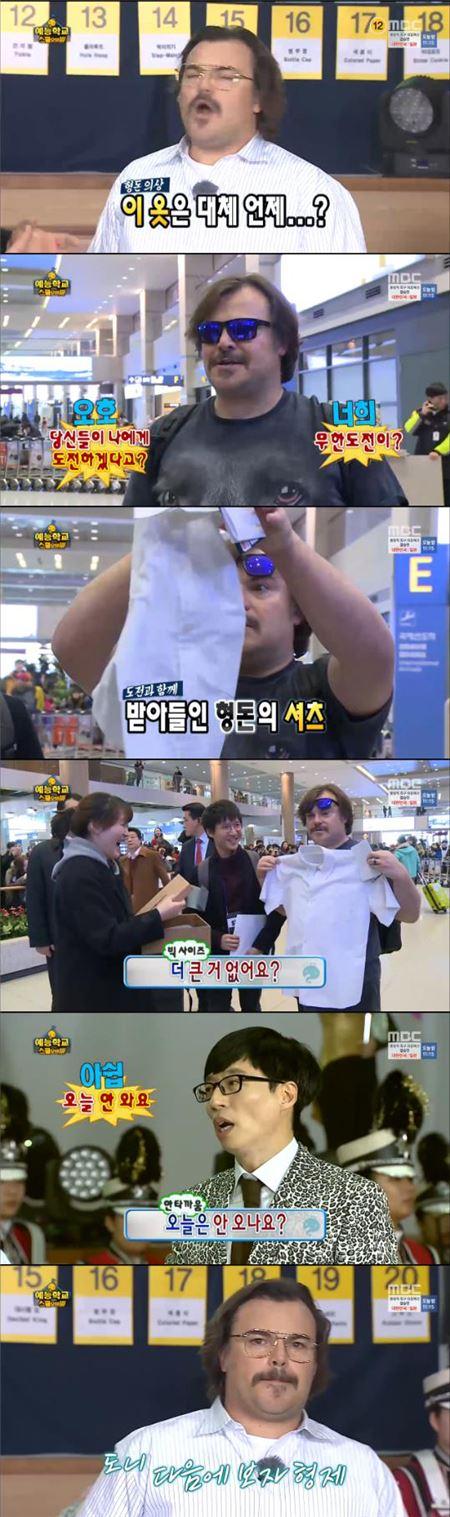 """잭블랙, 정형돈 셔츠 입고 출연…""""도니, 다음에 보자 형제"""""""