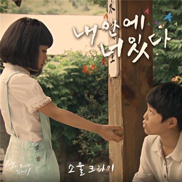 소울크라이, '별이 되어 빛나리' OST '내 안에 너 있다' 발표