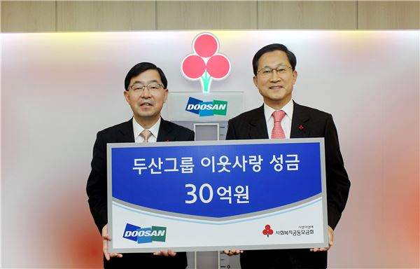 두산그룹, '희망 나눔' 성금 30억원 기탁
