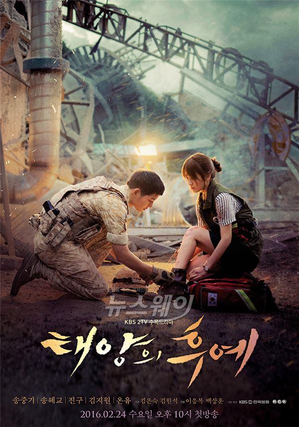 송중기·송혜교, 멜로케미 베일 벗었다… '태양의 후예' 포스터 공개