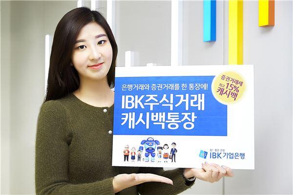 IBK기업은행, 증권거래세 캐시백 받는 'IBK주식거래 캐시백통장' 출시