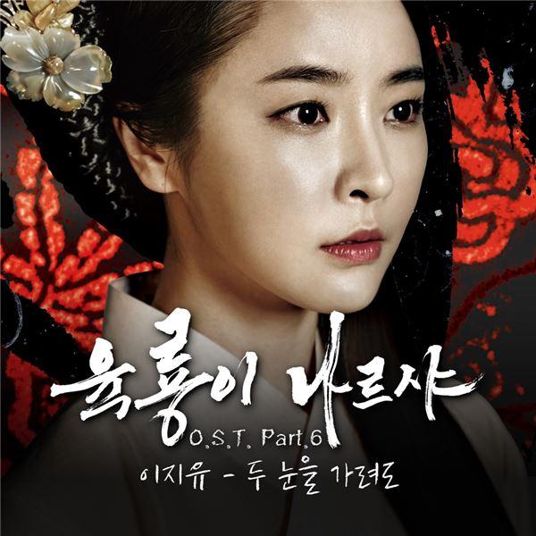 보컬리스트 이지유, '육룡이 나르샤' OST '두 눈을 가려도' 음원 공개