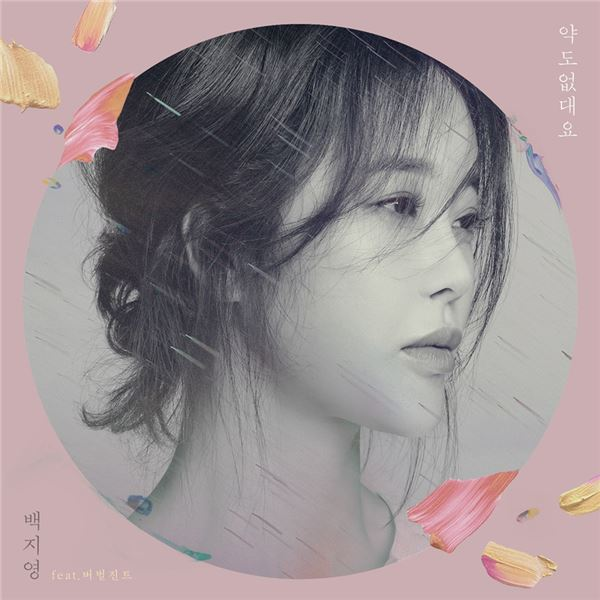 백지영 신곡 '약도 없대요', 추운 겨울 녹였다…4개 음원차트 1위 저력 과시