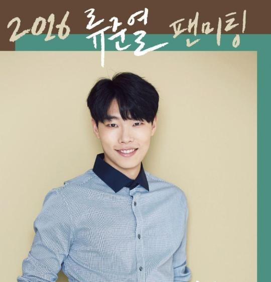 류준열 첫 팬미팅, 티켓 불법거래 통보없이 취소 처리…'후폭풍 대세남'