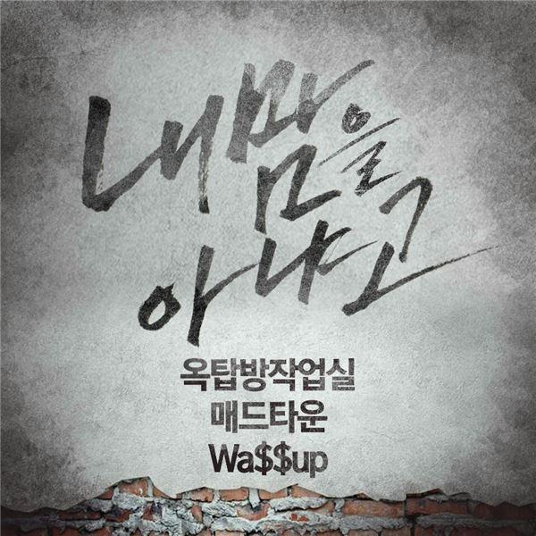 옥탑방작업실, 매드타운·와썹과 겨울 콜라보 앨범 '내 맘을 아냐고' 발매…감성 힙합