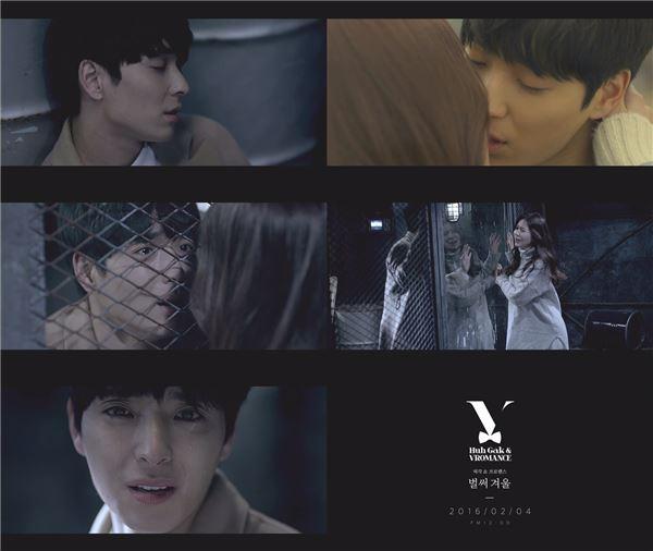 허각X브로맨스, 콜라보 싱글 '벌써 겨울' 티저 영상 공개…'감성 저격'