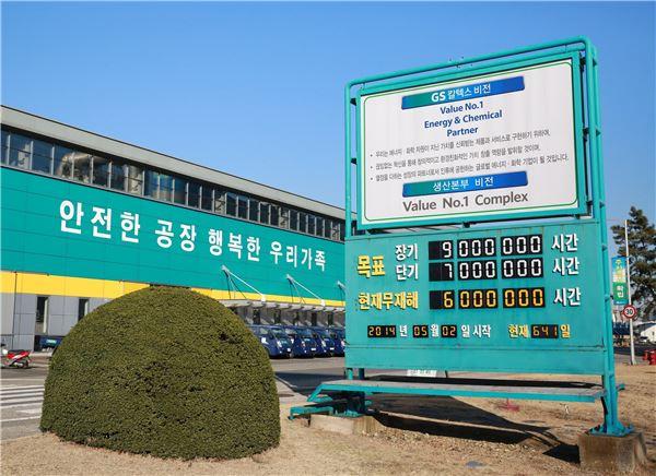 GS칼텍스 여수공장, '무재해 600만 인시' 달성
