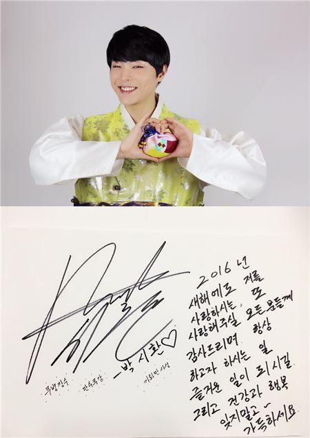 """박시환 """"새해에 건강과 행복 가득하세요"""""""