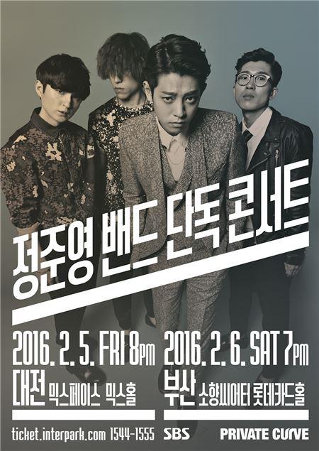 정준영 밴드, 첫 전국투어 콘서트 개최…대전 찍고 부산으로 간다