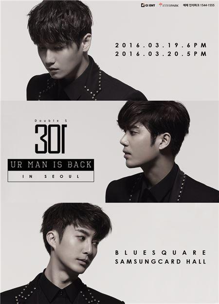 더블에스301, 서울 콘서트 티켓 오늘(4일) 오픈…예매 전쟁 예고