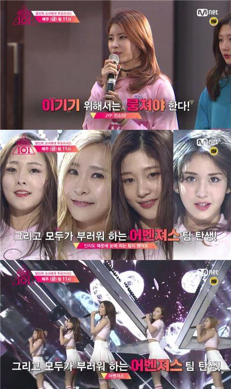 '프로듀스101', 어벤져스 팀 등장…정채연-기희현-전소미-정은우-허찬미