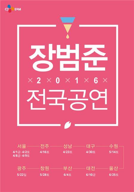 장범준, 올 봄 '벚꽃 연금'과 함께 돌아온다…4월 전국투어 콘서트 개최