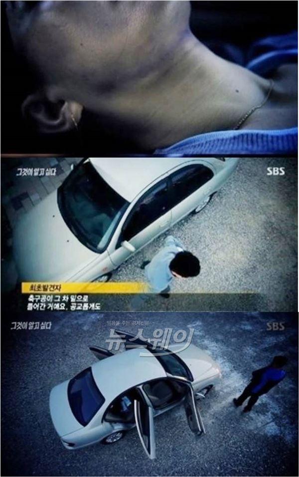 '그것이 알고싶다' 주차장 살인사건, 네티즌 뿔났다… 경찰특진 유가족 피눈물