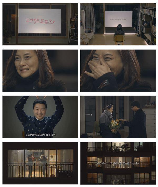 KCC '두번째 프러포즈' 감동영상 화제