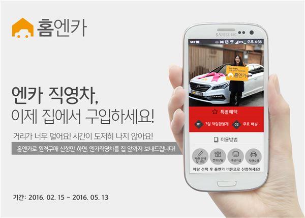 SK엔카직영, 환불 가능한 '홈엔카' 서비스 재개