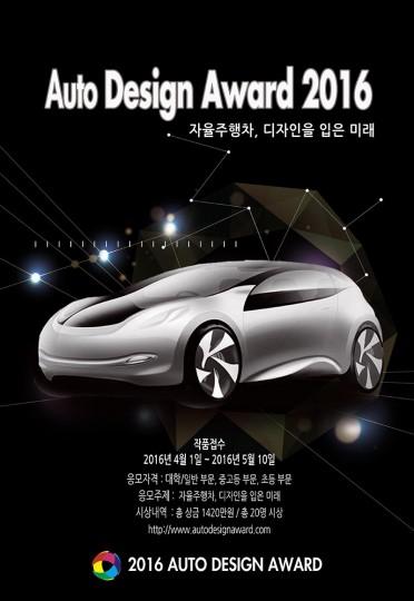 오토디자인어워드, '車' 디자인 공모전 개최..총 상금 1400만원