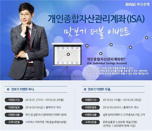 부산銀, 'ISA도입 맛보기 이벤트' 시행