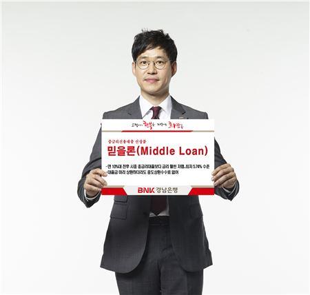 경남銀, 지역민 위한 중금리대출 '믿을론(Middle Loan)' 출시