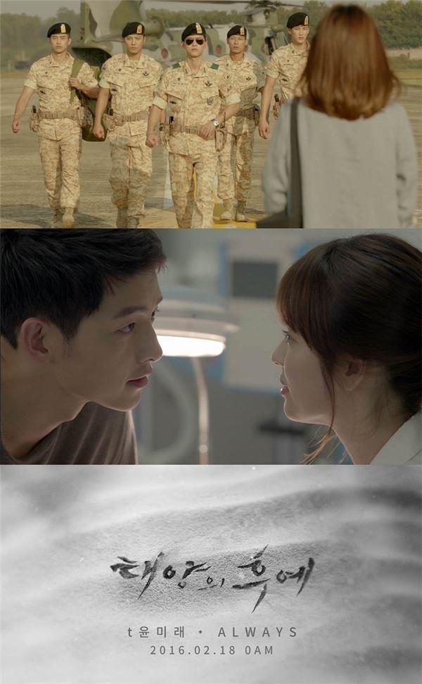 '태양의 후예' 첫 OST, 윤미래 출격… 18日 자정 선공개