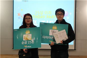 MPK그룹, 미스터피자 창립 25주년 이벤트 경품 전달식 진행