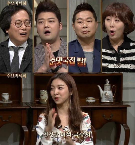 """'수요미식회' 순대국집 딸 루나 """"가장 좋아하는 음식 피자"""" 반전에 폭소!"""