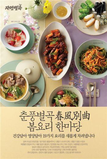 자연별곡, 신메뉴 '춘풍별곡(春風別曲)' 19종 출시
