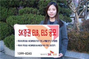SK증권, 6개월 만기 ELB 등 2종 공모