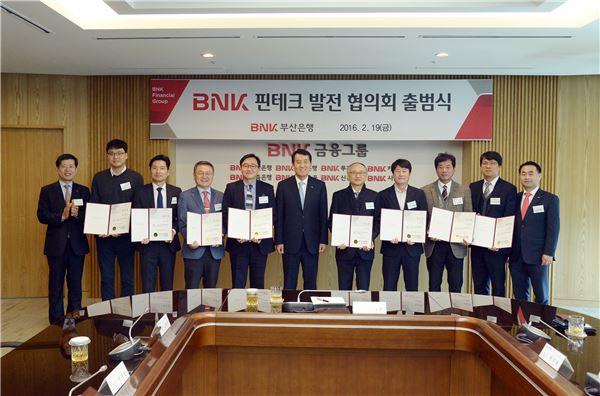 부산銀, 'BNK 핀테크발전협의회' 출범…지역 핀테크 산업발전 시킨다