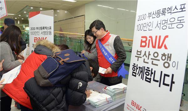 부산銀, '2030 부산등록엑스포' 유치 위한 서명운동 동참
