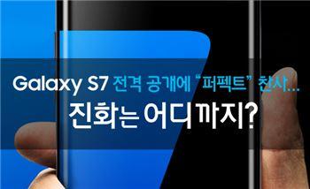 """갤럭시 S7 전격 공개에 """"퍼펙트"""" 찬사…진화는 어디까지?"""