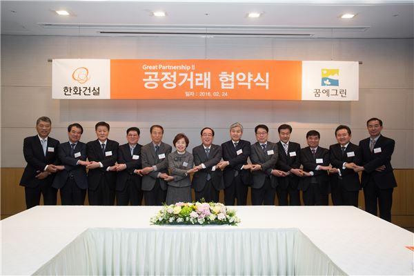 한화건설, 협력사 상생 약속…공정거래 협약식 개최