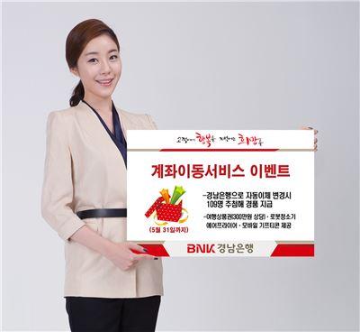 """""""여행권 드립니다~""""…경남銀, 계좌이동서비스 이벤트 시행"""