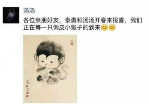 """탕웨이 """"좋은 소식 있다""""…임신 공식 발표"""