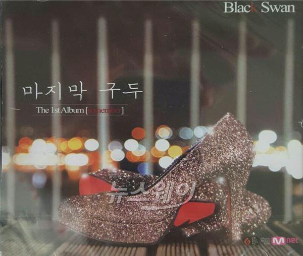 블랙스완, 씨야 '구두' 시리즈 종결자…'마지막 구두' 발매