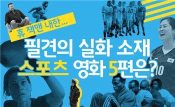 휴 잭맨 내한…필견의 실화 소재 스포츠 영화 5편은?