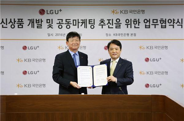 KB국민은행-LG유플러스, 통신·금융 결합상품 개발 돌입