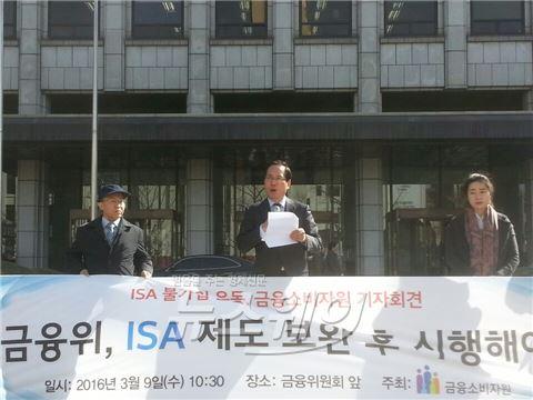 """금소원 """"ISA 불가입 운동 전개…제도보완 후 시행해야"""""""