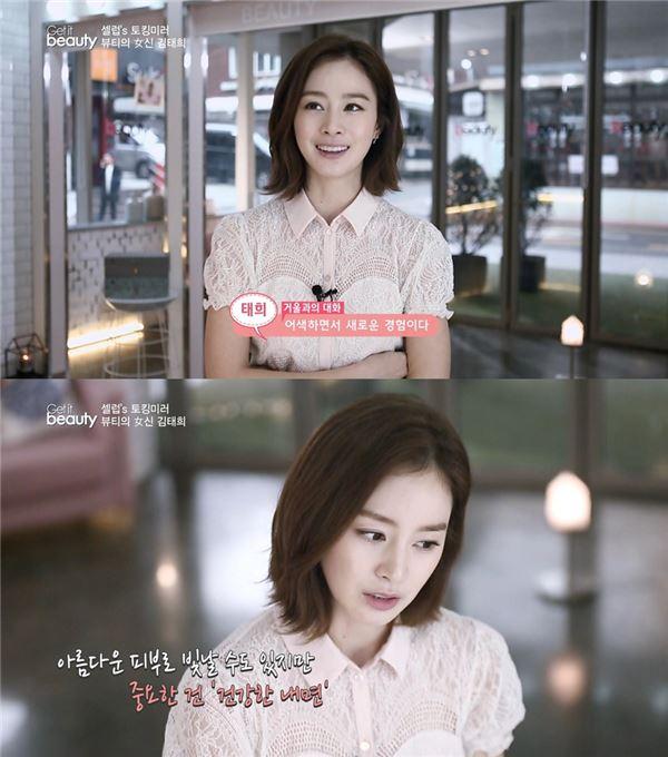"""김태희 """"쉬는 날 민낯으로 지낸다"""""""