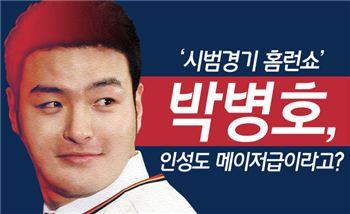 '시범경기 홈런쇼' 박병호, 인성도 메이저급이라고?