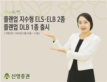 신영증권, '지수형 ELS·ELB, DLB' 선봬