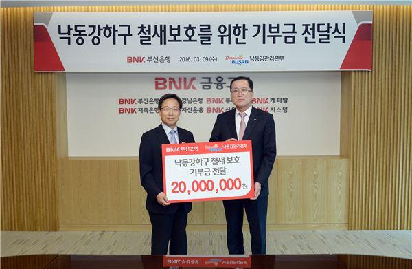 부산은행, 철새 보호 앞장