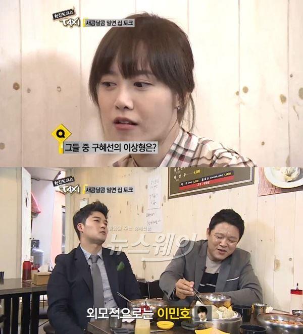 """구혜선 """"이상형? 외모 이민호·성격 최다니엘, '우결'은 새로운 사람이랑"""""""
