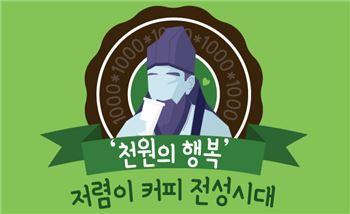 '천원의 행복' 저렴이 커피 전성시대