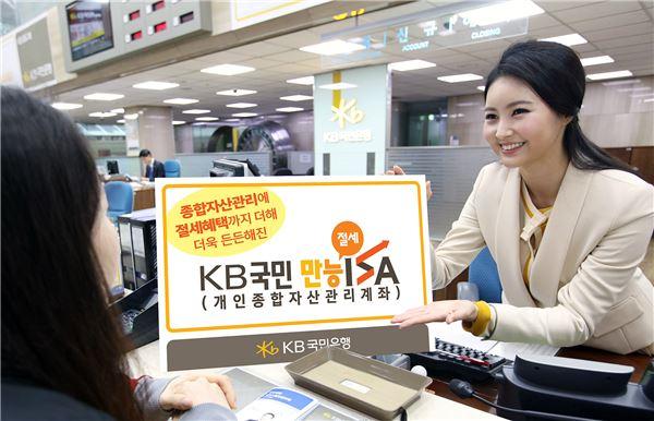 KB국민은행 14일부터 신탁형 ISA 판매